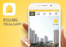 조인스랜드 카드뉴스APP 서비스 론칭