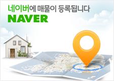 네이버(Naver)와 매물제휴 제공 제휴
